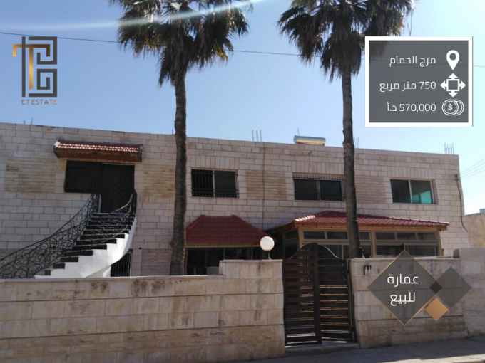 "SL-ِAMM-19-00014 عمارة سكنية للبيع مرج الحمام بواسطة ""إي تي إستيت"""