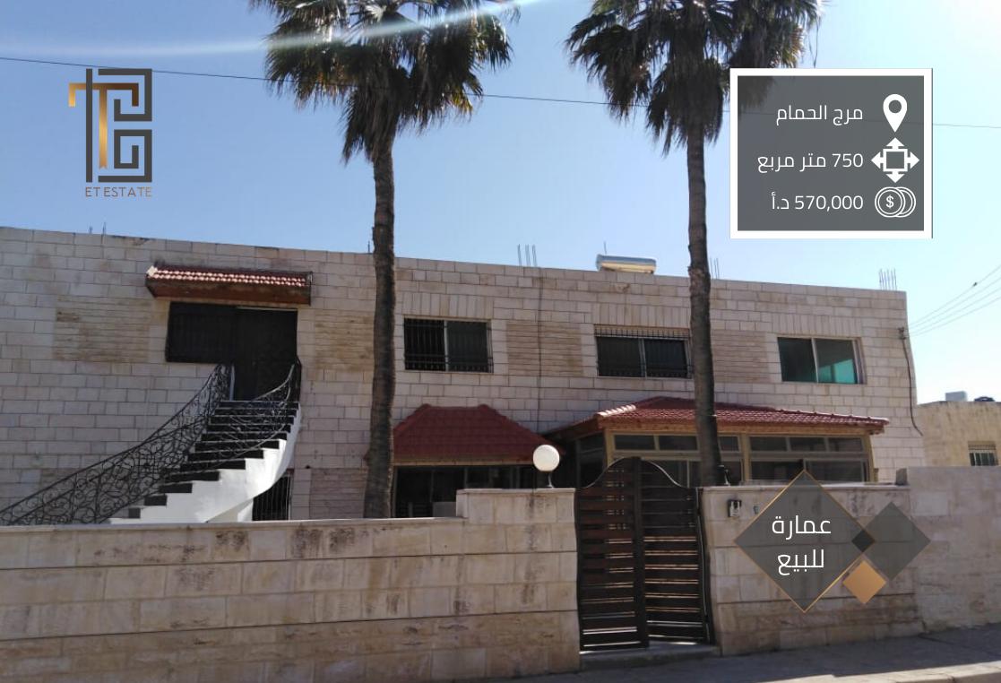 عمارة سكنية للبيع في مرج الحمام