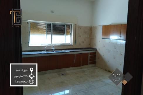 SL-ِAMM-19-00014 عمارة سكنية للبيع مرج الحمام بواسطة