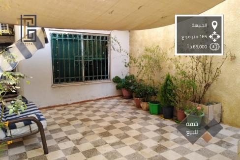 SL-ِAMM-19-00015-شقة-شبه-أرضية-للبيع-الجبيهة-4