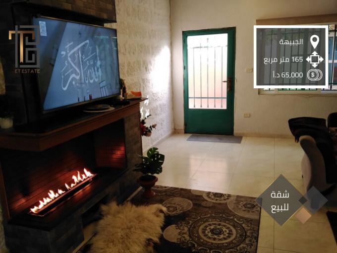 """SL-ِAMM-19-00014 شقة شبه أرضية للبيع الجبيهة بواسطة """"إي تي إستيت"""""""