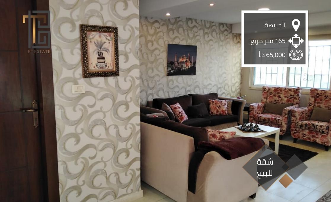SL-ِAMM-19-00014 شقة شبه أرضية للبيع الجبيهة بواسطة