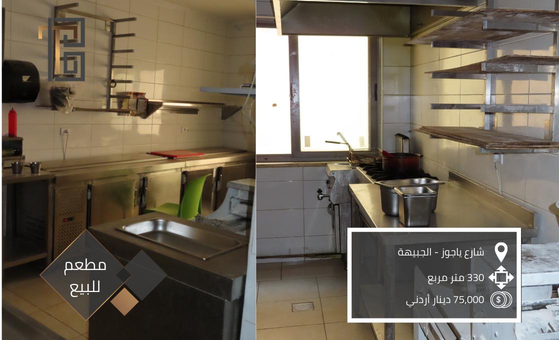 SL-AMM-19-00012 مطعم للبيع مع كامل معداته في الجبيهة