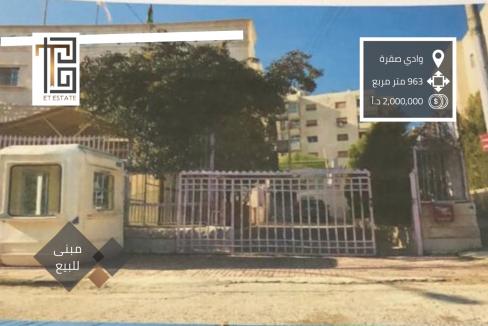 SL-AMM-19-00039 مبنى تجاري للبيع وادي صقرة عمان