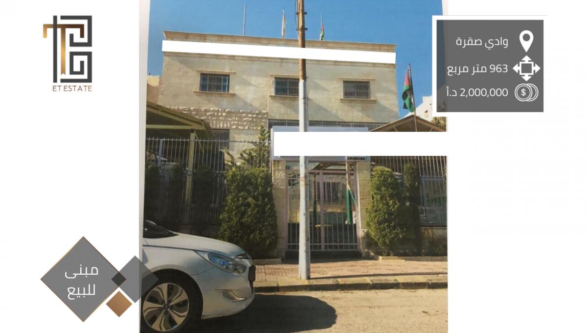 SL-AMM-19-00039-مبنى-تجاري-للبيع-وادي-صقرة-عمان-3
