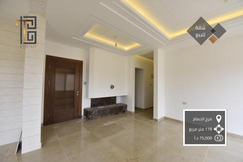 SL-AMM-19-00041 شقة حديثة للبيع في مرج الحمام عمان