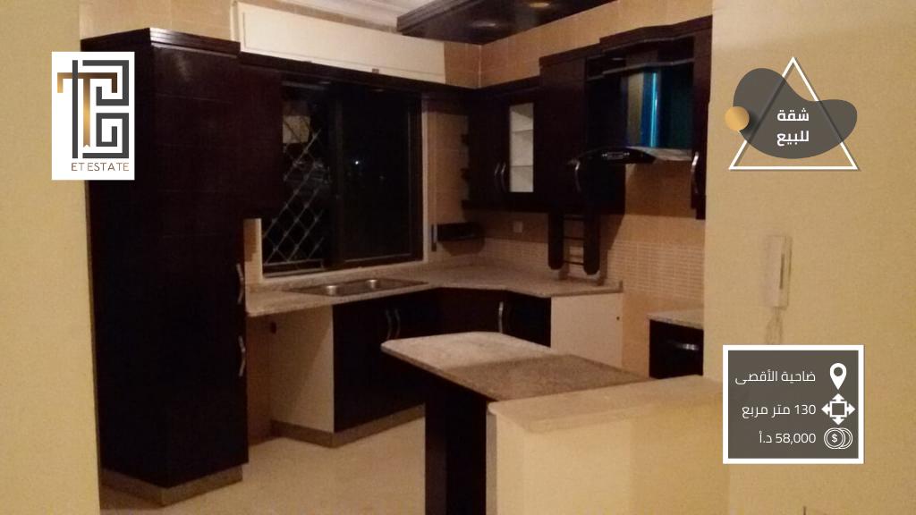 SL-AMM-20-00053 شقة للبيع في ضاحية الأقصى في عمان