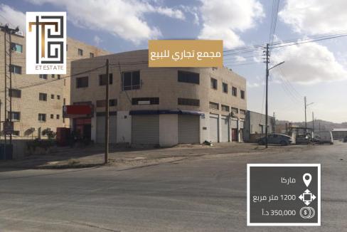 SL-AMM-20-00054 مجمع تجاري للبيع في ماركا في عمان