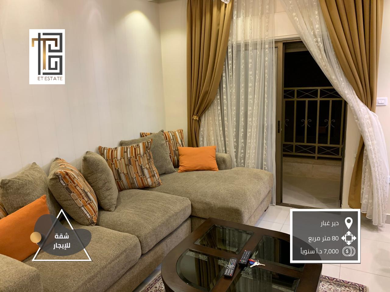 شقة مفروشة للإيجار في دير غبار