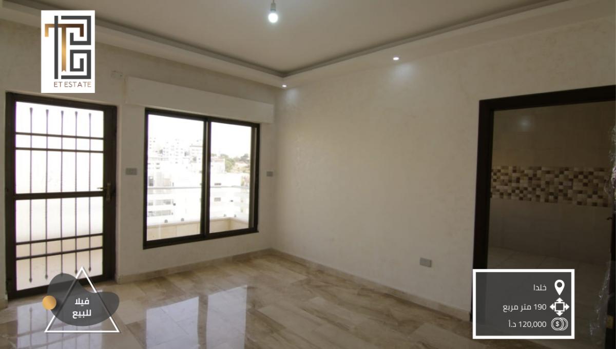 SL-AMM-20-00072 شقة للبيع في خلدا في عمان