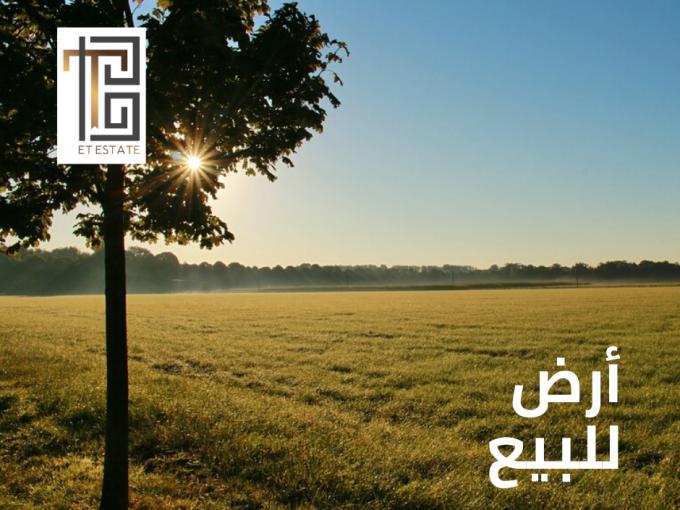 """أرض للبيع في عمان الأردن بواسطة """"إي تي إستيت"""""""