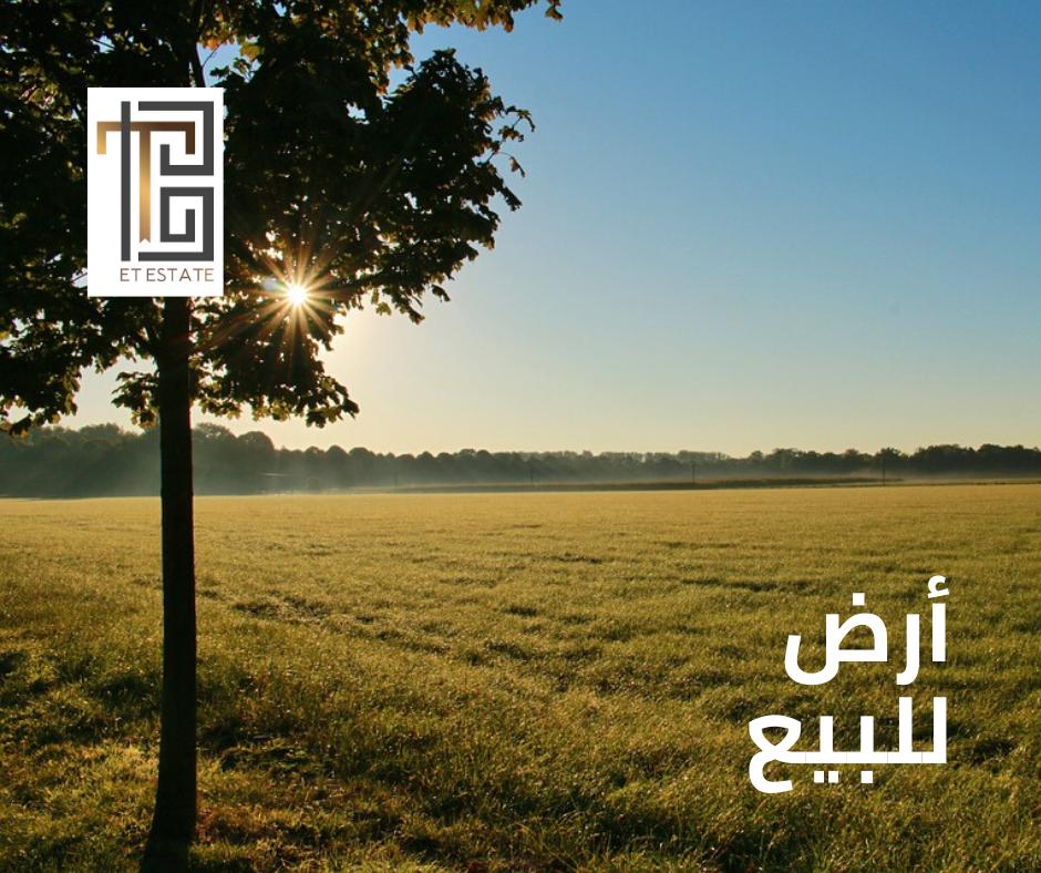 أرض للبيع في أم العمد – جنوب عمان