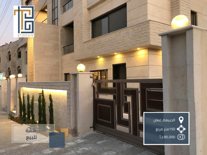 SL-AMM-20-00093 شقة للبيع في الجبيهة عمان