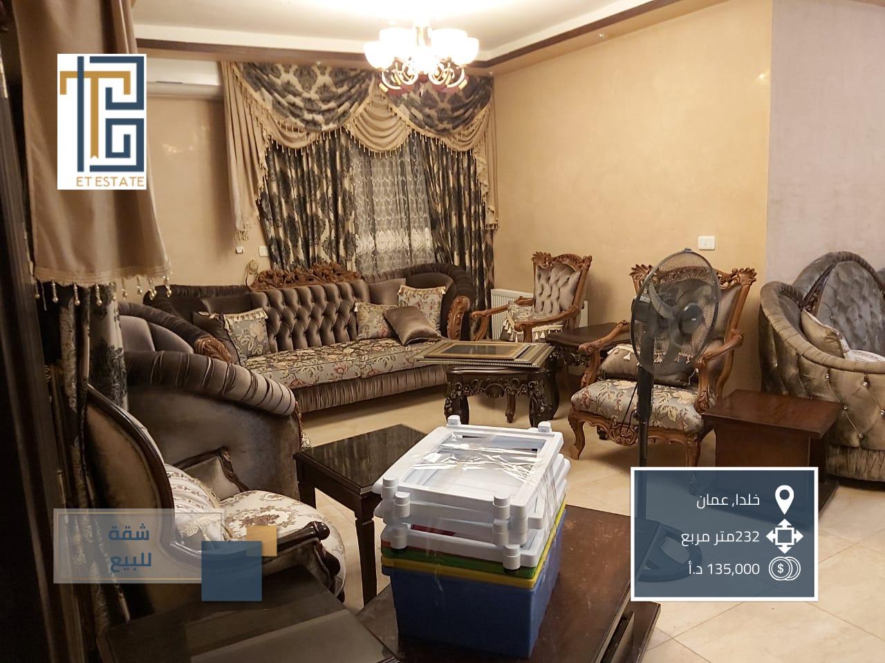شقة للبيع في خلدا عمان