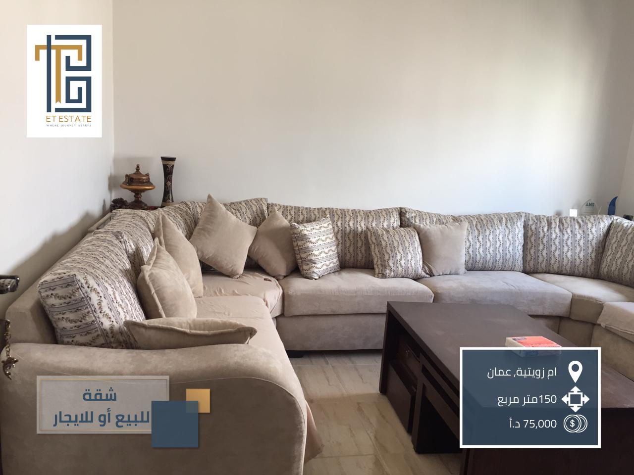 شقة للبيع أو للايجار في أم زويتينة عمان
