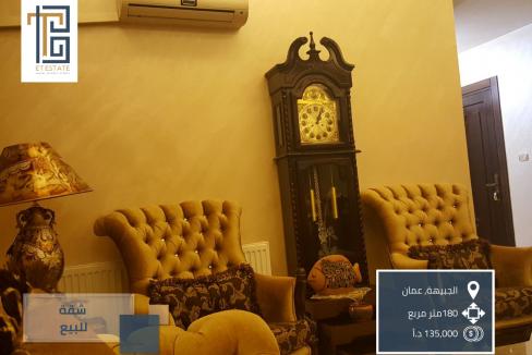 SL-AMM-20-00110 شقة للبيع في الجبيهة في عمان