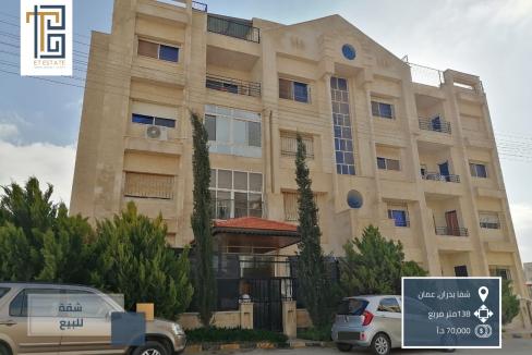 SL-AMM-20-00113 شقة للبيع في شفا بدران في عمان