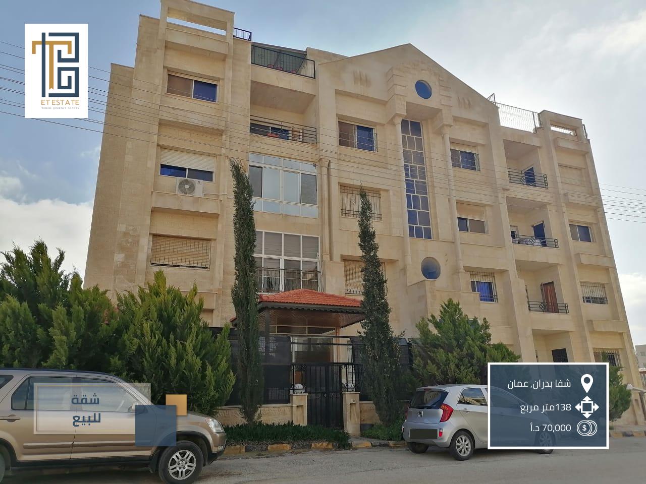 شقة للبيع في شفا بدران في عمان