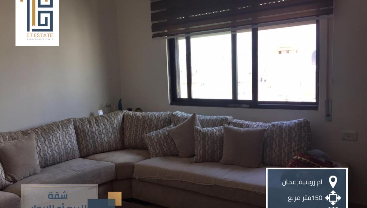 RS-AMM-20-00109 شقة للبيع او للايجار في ام زويتية في عمان