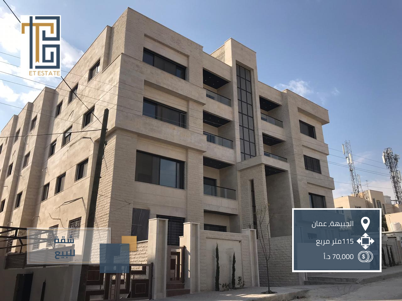 شقة للبيع في الجبيهة عمان
