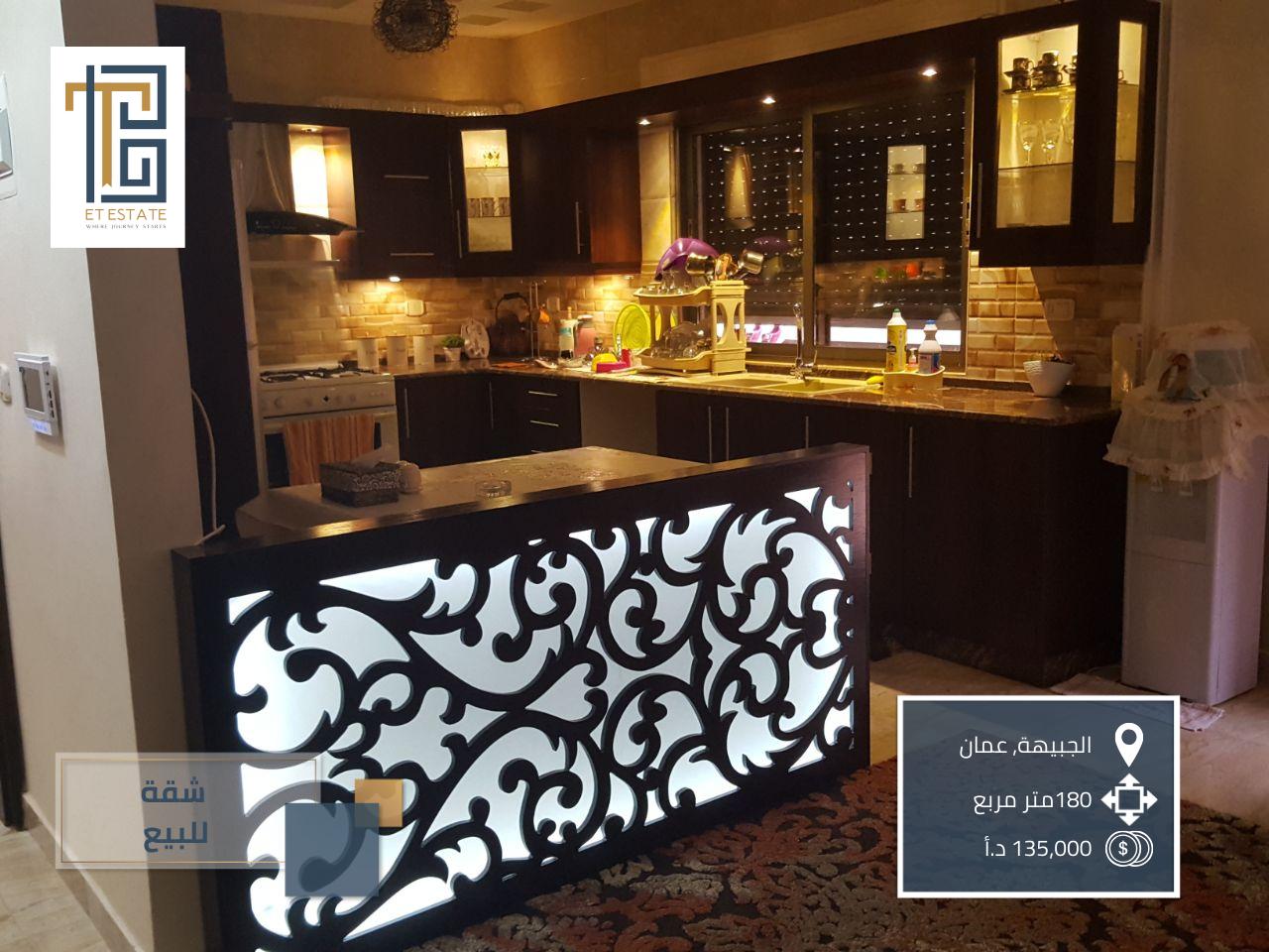 شقة مفروشة للبيع في الجبيهة – عمان
