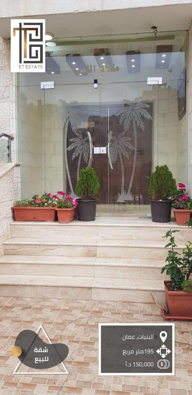 شقة للبيع في البنيات عمان