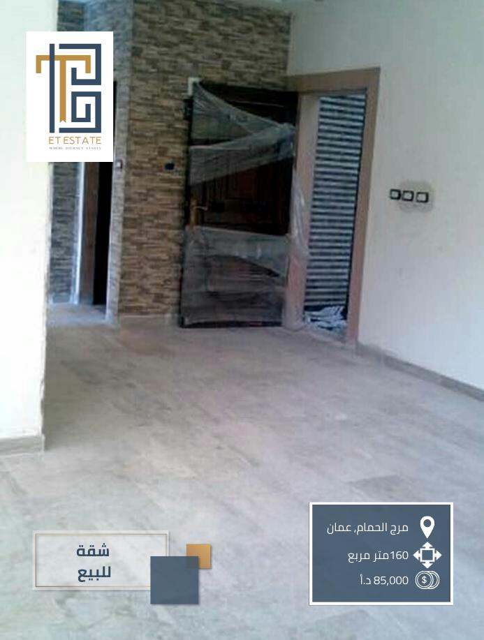 شقة للبيع في مرج الحمام عمان