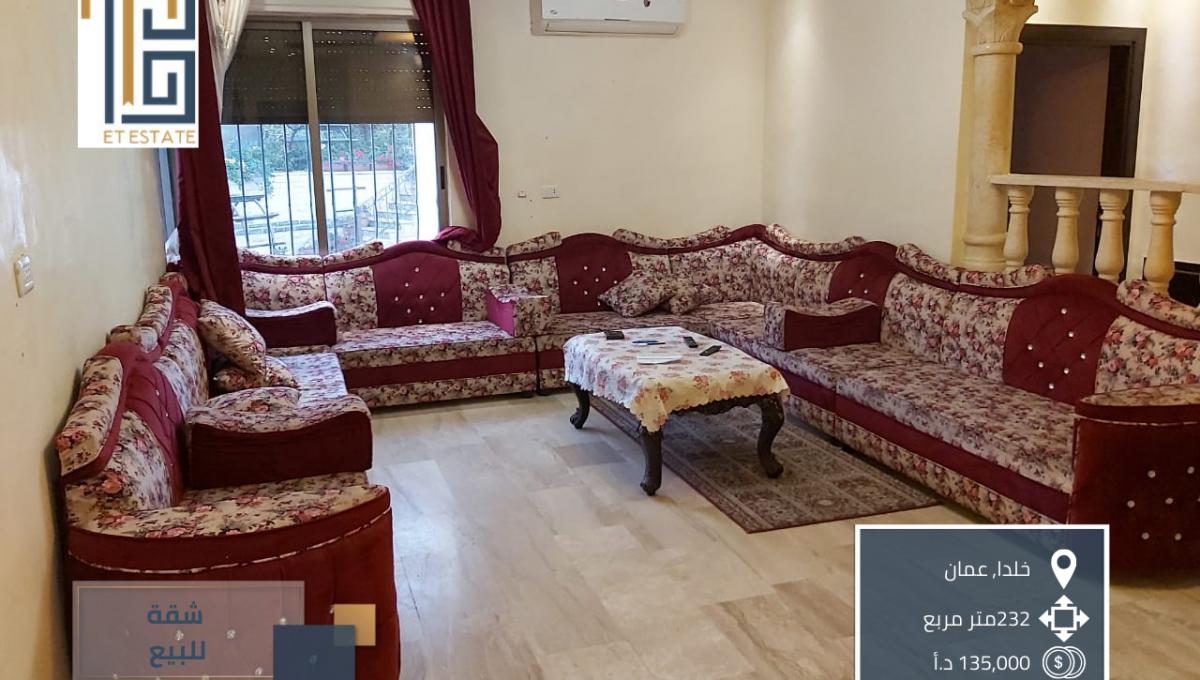 SL-AMM-20-00091 شقة للبيع في خلدا في عمان