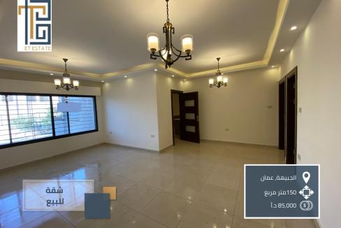 SL-AMM-20-00092 شقة للبيع في الجبيهة في عمان