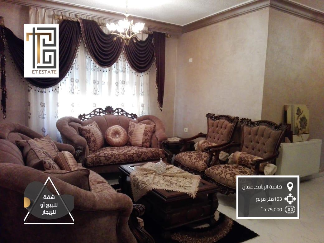 شقة للبيع أو للإيجار في ضاحية الرشيد عمان