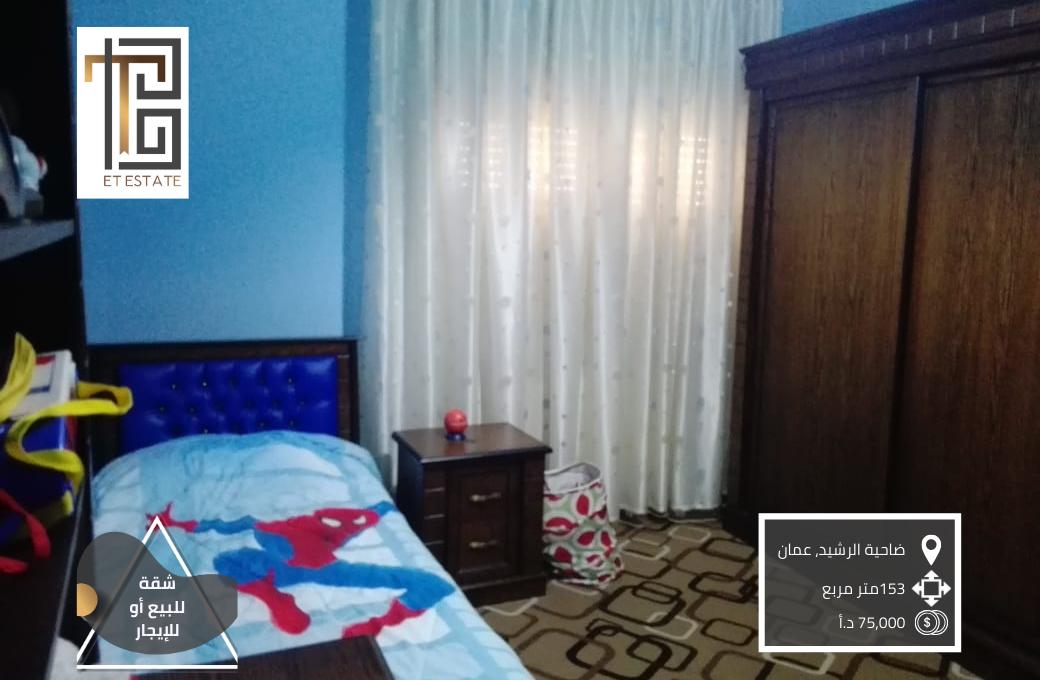 RS-AMM-20-00088 شقة للبيع أو للإيجار في ضاحية الرشيد في عمان