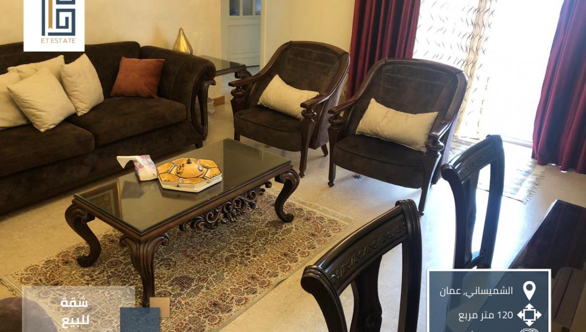 SL-AMM-20-00118 شقة للبيع في الشميساني في عمان