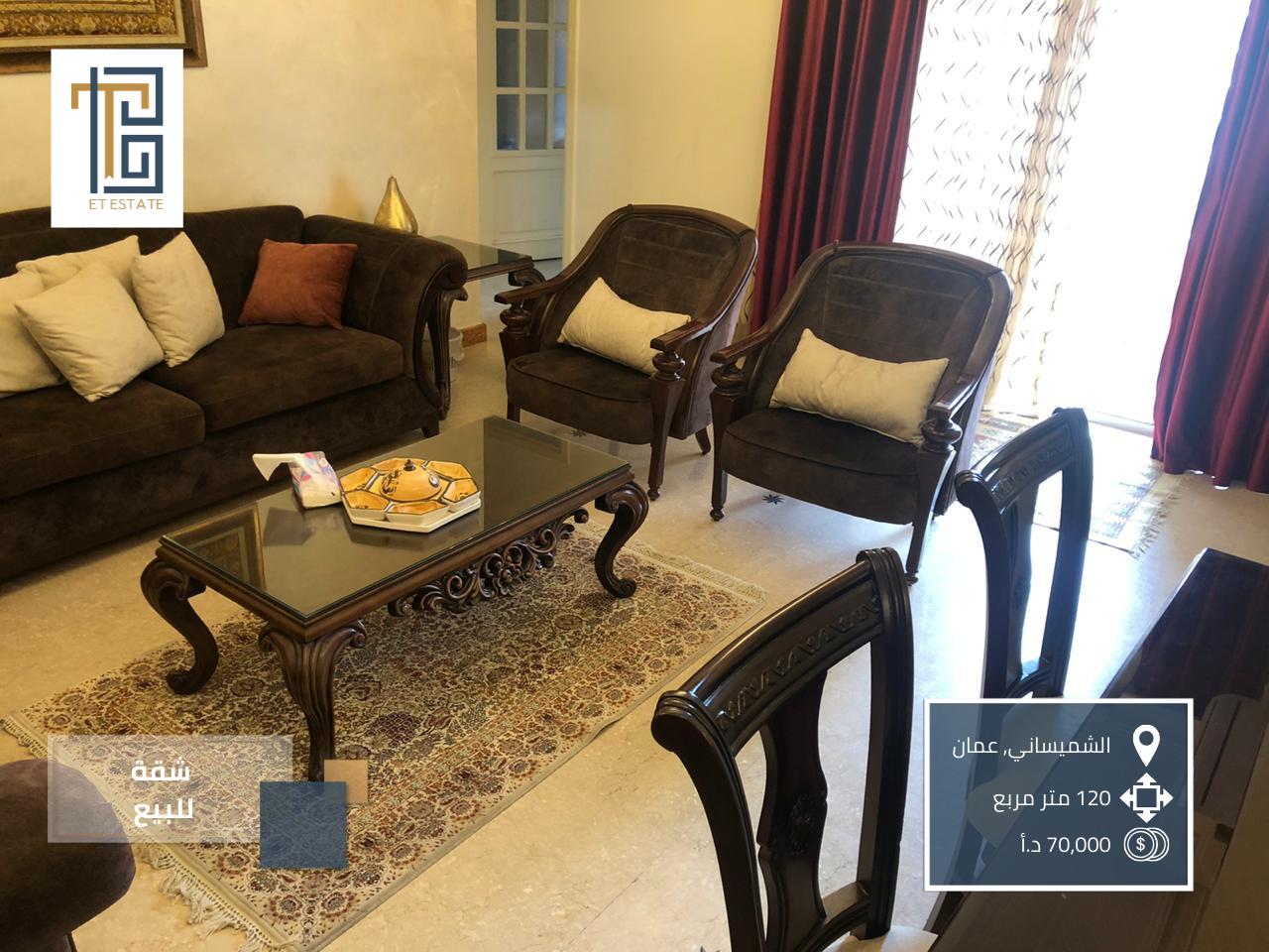 شقة للبيع في الشميساني في عمان