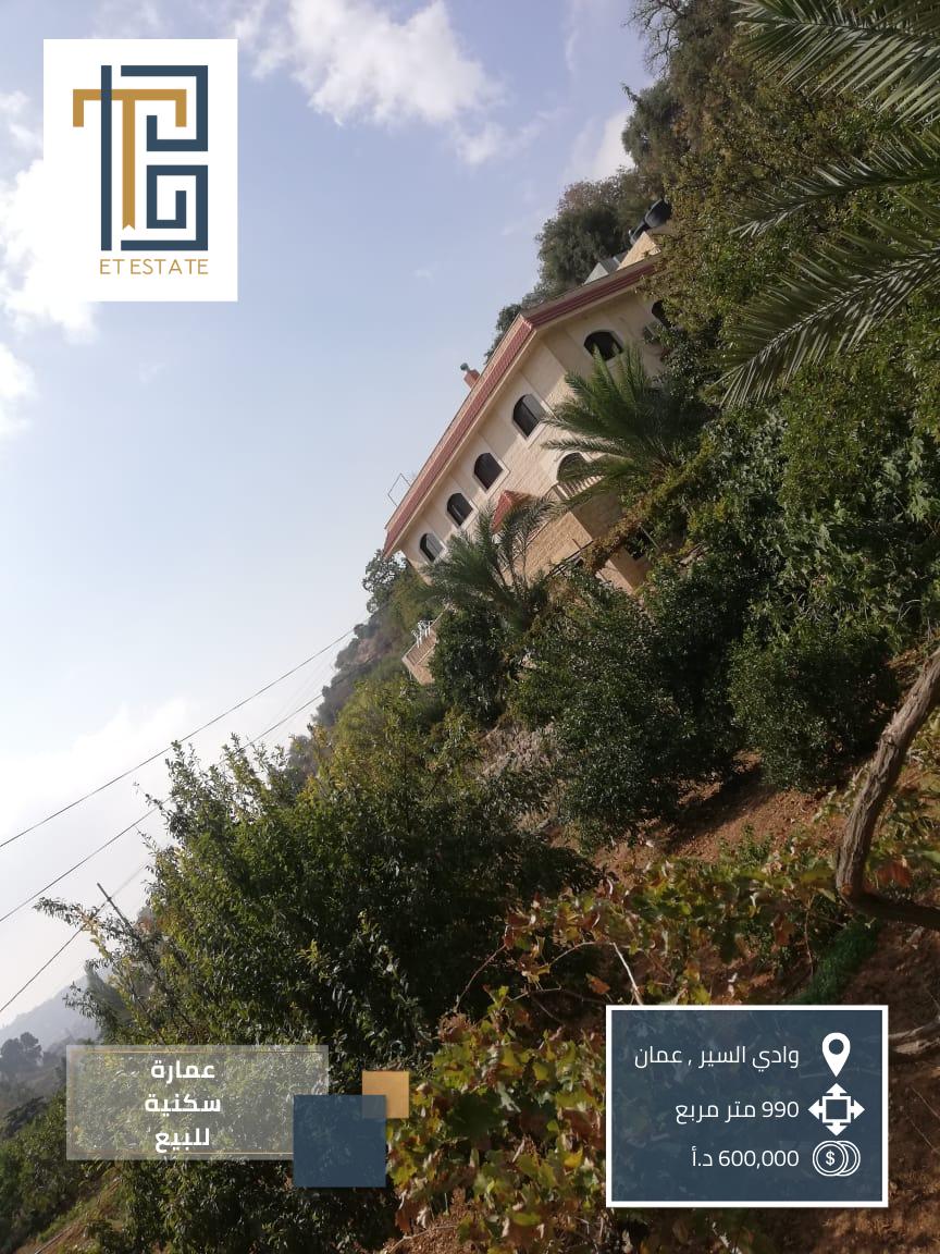 عمارة سكنية للبيع في وادي السير في عمان