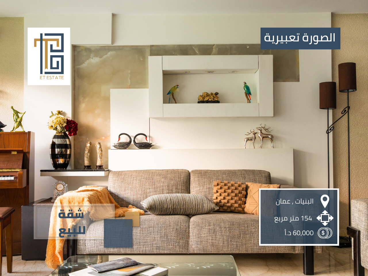 شقة للبيع في البنيات في عمان