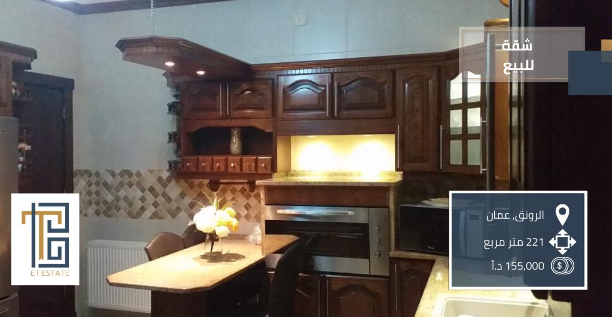 شقة للبيع في الرونق خلف النادي الأهلي في عمان