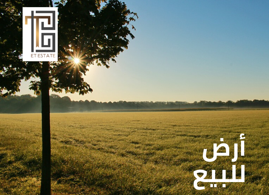 اراضي للبيع في عمان بواسطة ET Estate