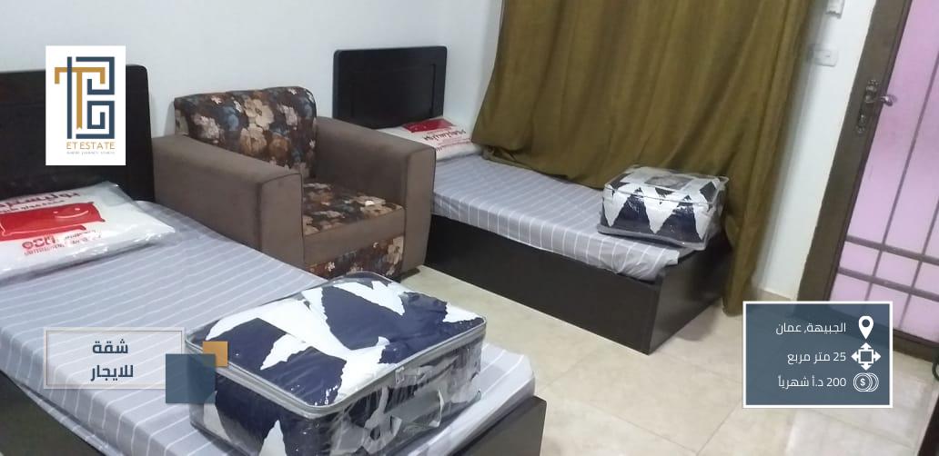 استوديو للايجار في الجبيهة في عمان