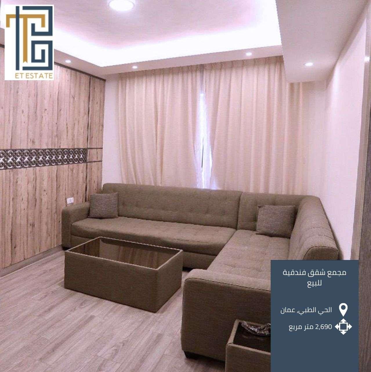 مجمع شقق فندقية للبيع في الحي الطبي في عمان
