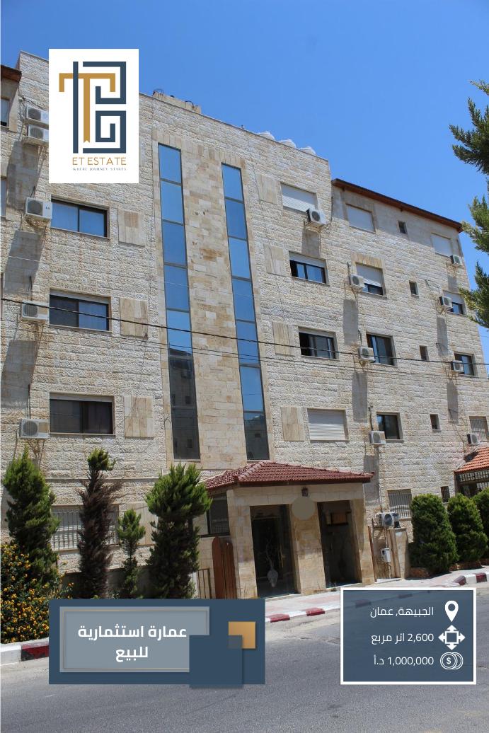 عمارة سكنية استثمارية للبيع في الجبيهة