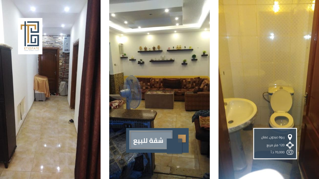 شقة للبيع في ربوة عبدون في عمان