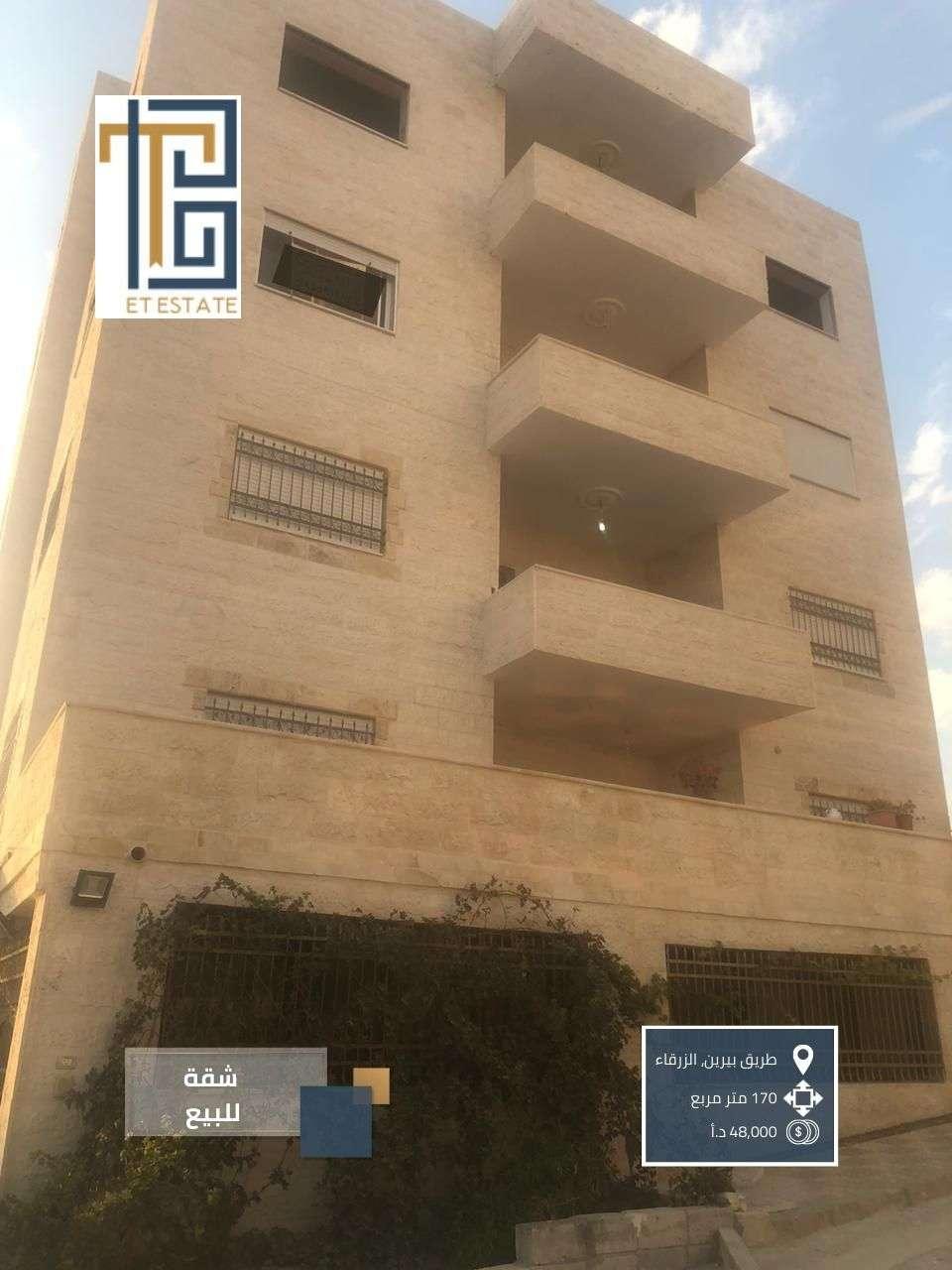 شقة طابقية للبيع في الزرقاء – طريق بيرين