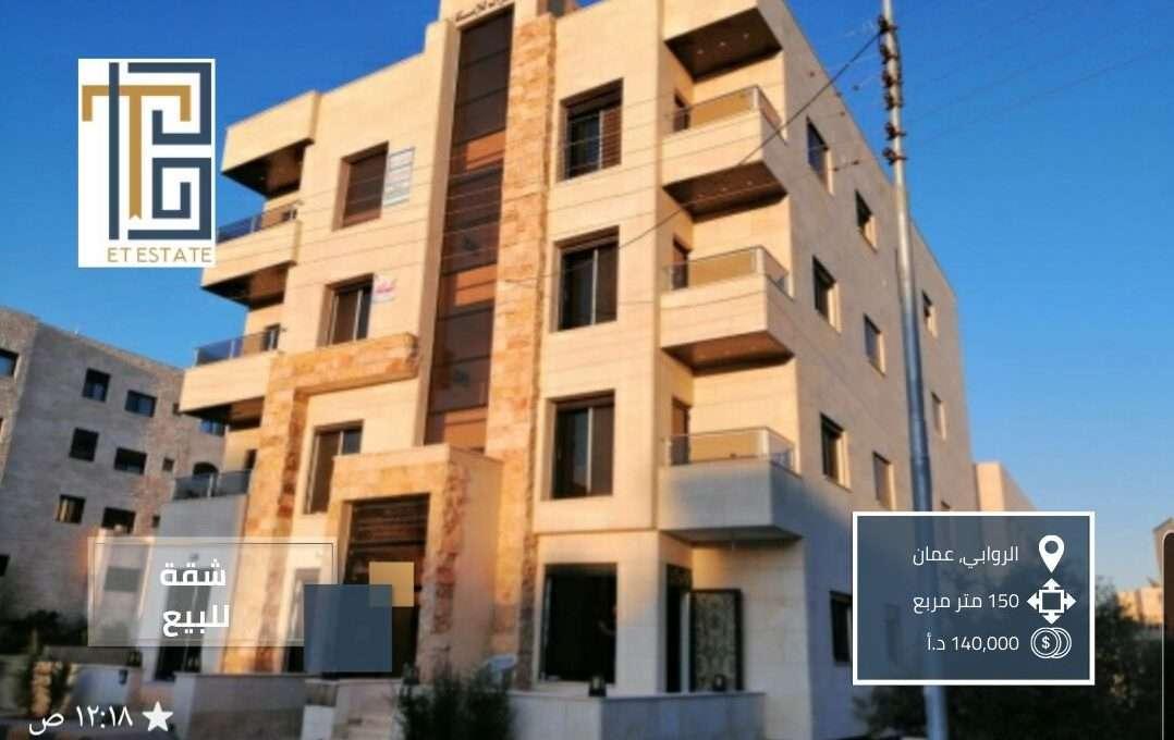 شقة أرضية للبيع في الروابي في عمان