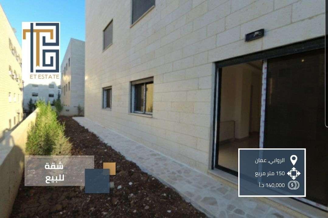 شقة أرضية للبيع في الروابي