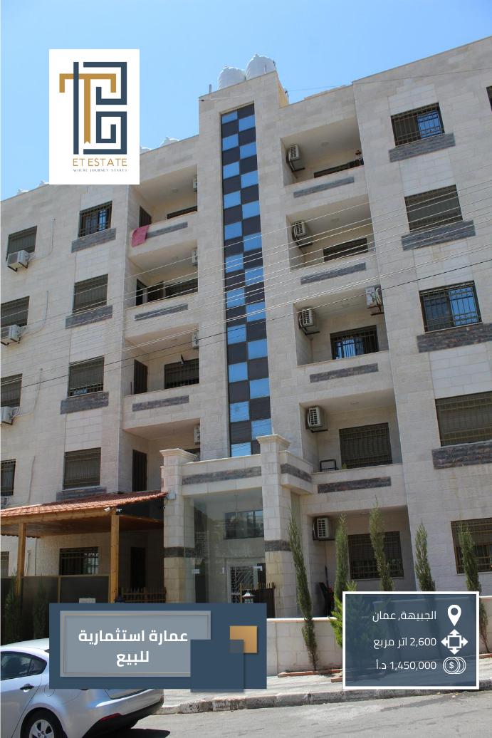 عمارة استثمارية للبيع قرب الجامعة الأردنية
