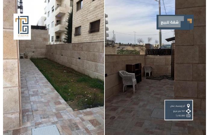 شقة شبه أرضية للبيع في أم زويتينية