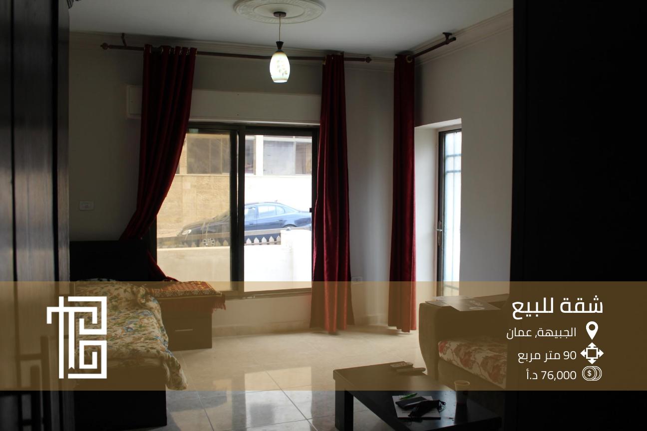 شقة مقسمة لـ3 استوديوهات للبيع في الجبيهة