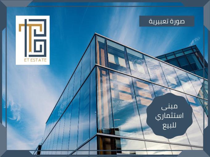 مبنى استثماري للبيع في ضاحية الأمير راشد