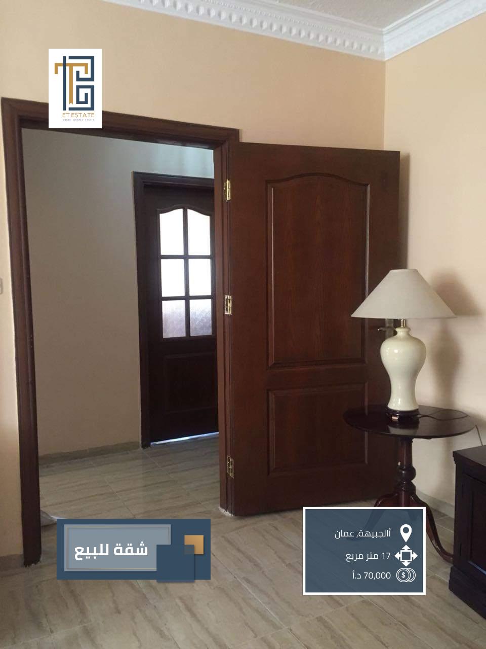 شقة للبيع في الجبيهة قرب طلوع المغناطيس – إمكانية التقسيط