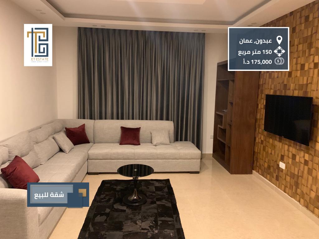 شقة للبيع في عبدون – مؤجرة